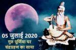 guru_purnima and grahan