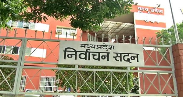 Election Commission MP