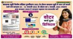 Voter_card_digital