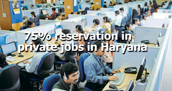 75% reservation in private jobs in Haryana