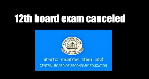 12th board exam canceled