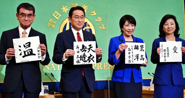 race for the post of Prime Minister in Japan