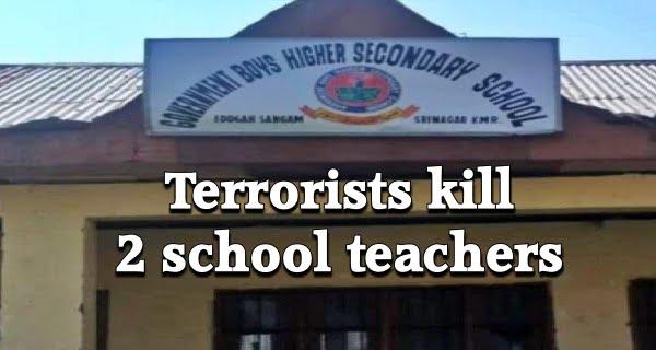 teachers killed in shrinagar